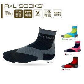 【送料無料】R×L SOCKS TBW-900(アールエルソックス)アーチサポートウールソックス for RUN & BIKE【メール便】 RxL socks メリノウール ランニング用 自転車用 バイクソックス 靴下 ロードバイク 自転車ウェア ロードバイクウェア スポーツソックス 滑り止めに TBW-900