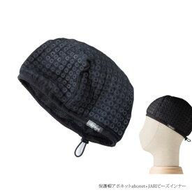 【送料無料】保護帽 アボネット ビーズインナー