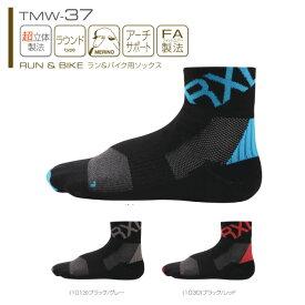 【送料無料】R×L SOCKS TMW-37(アールエルソックス)トレイル&ウルトラマラソン【メール便】 RxL socks メリノウール ランニング用 自転車用 バイクソックス 靴下 ロードバイク 自転車ウェア ロードバイクウェア スポーツソックス