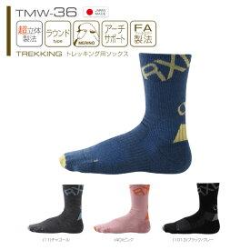 【送料無料】R×L SOCKS TMW-36(アールエルソックス)トレイル&ウルトラマラソン【メール便】 RxL socks メリノウール ランニング用 自転車用 バイクソックス 靴下 ロードバイク 自転車ウェア ロードバイクウェア スポーツソックス