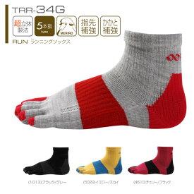 【送料無料】R×L SOCKS TRR-34G(アールエルソックス) 滑り止め付 ロング丈 5本指ソックストレイル・ウルトラソックス 武田レッグウェアー【メール便】RxL トレラン トレイルランニング ウルトラマラソン 5本指靴下 東京マラソン rlソックス 富士山