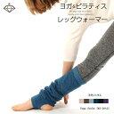 レッグウォーマー[ヨガソックス Yoga Socks RS-G042] RealStone リアルストーン【送料無料/代引き不可・定形外郵便発…
