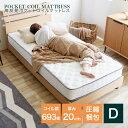 ポケットコイルマットレス ダブル 高反発マットレス 高反発 極厚 D マットレス ダブルマットレス ベッド用マットレス …