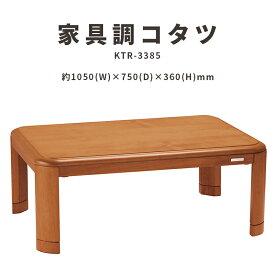 こたつ 長方形 105cm幅 高さ調整 コタツ ローテーブル センターテーブル 家具調 炬燵 継脚 リビングテーブル こたつ本体 コイズミ KTR3385
