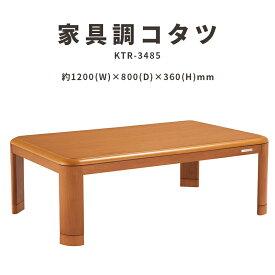 こたつ 長方形 120cm コタツ 炬燵 UV加工 高さ調整 おしゃれ ローテーブル 電子リモコン 天然木 センターテーブル 家具調こたつ 継脚 KTR3485