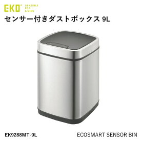 EKO EK9288MT-9L エコスマートセンサービン シルバー ゴミ箱 9L センサー付き タッチパネル 自動開閉 おしゃれ 非接触 リビング 洗面所 サニタリーボックス トイレ WEB限定 MT