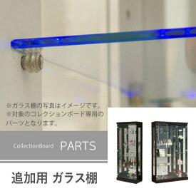 フォース2用 ガラス棚(大) 幅60cm 【KM-FOS2】 MT (Web限定) コレクションケース コレクションボード コレクションラック 収納棚 おしゃれ インテリア