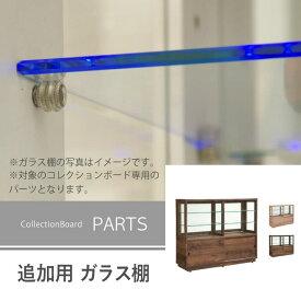 ベック用 追加ガラス棚 130cm幅 【KM-BEK】 MT(Web限定) コレクションボード コレクションケース コレクションラック ディスプレイ 展示 おしゃれ