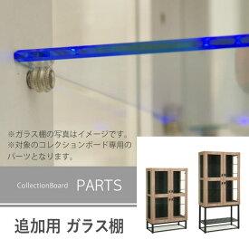 ガル用 追加ガラス棚 80cm幅 【KM-GAL】 MT(Web限定) コレクションラック コレクションケース コレクションボード ディスプレイ 展示 おしゃれ
