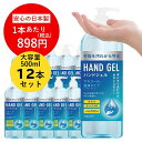アルコール ハンドジェル 500ml 12本セット 日本製 手指 アルコール 国産 アルコールジェル エタノール 手 大容量 送…