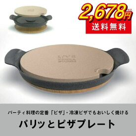 パリふわピザプレート LCPP-04(1台) Web限定 DS TS