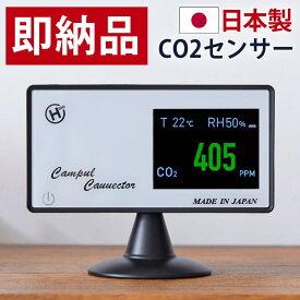 在庫あり co2 センサー 日本製 二酸化炭素 濃度 測定器 濃度計 co2濃度測定器 co2センサー 二酸化炭素濃度測定器 二酸化炭素測定器 デンサトメーター 温度 湿度 換気 モニター 二酸化炭素濃度計 二酸化炭素濃度 測定 店舗 室内 チェッカー 二酸化炭素計 あす楽 WEB限定 KS