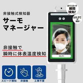 非接触検知器 サーモマネージャー 設置型 サーモカメラ 非接触 AI顔認識 アラート 温度表示 マスク 音でお知らせ 補助金制度あり 東亜産業 TOAMIT TOA-TMN-1000 体表温度 測定 簡単設置 IT WEB限定 TS
