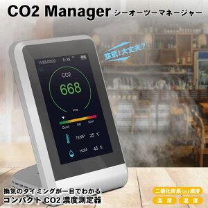 二酸化炭素 濃度計 CO2マネージャー CO2 濃度 測定器 計測 測定 温度計 湿度計 二酸化炭素測定器 CO2 モニター メーター CO2 センサー 東亜産業 Web限定 IT TOA-CO2MG-001