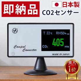 在庫あり co2 センサー 日本製 二酸化炭素 濃度 測定器 濃度計 co2濃度測定器 co2センサー 二酸化炭素濃度測定器 二酸化炭素測定器 デンサトメーター 温度 湿度 換気 モニター 二酸化炭素濃度計 二酸化炭素濃度 測定 店舗 室内 あす楽 WEB限定 KS