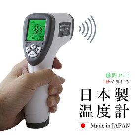即納 日本製 非接触 温度計 瞬間Pi 1秒で測れる 国産 非接触温度計 日本製 非接触式温度計 非接触式 電子温度計 記録保存 サイレント オートOFF 赤外線 検温 オムニ OMHC-HOJP001 IT WEB限定 KS