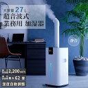 業務用 加湿器 大容量 27L 超音波 大型 業務用加湿器 湿度調節 タッチセンサー キャスター付き リモコン操作 超音波式…