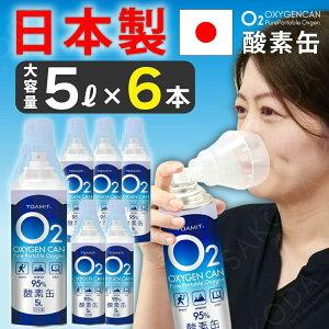 【即納】 酸素缶 日本製 【6本セット】 5L 東亜産業 備蓄に最適 濃縮酸素 携帯酸素スプレー 酸素かん 酸素ボンベ 携帯 酸素 携帯 酸素吸入器 携帯酸素 携帯酸素缶 家庭用 登山 高濃度酸素 酸