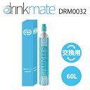【交換用ガスシリンダー】ドリンクメイト 交換 ガスシリンダー DRM0032 標準用 60L drinkmate 炭酸水メーカー 通常 炭…