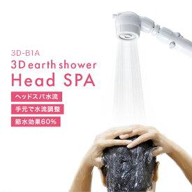アラミック 節水シャワーヘッド 3Dアースシャワーヘッドスパ 3D-B1A KZ (web限定) TS ヘッドスパ 節水 水流調整 取付けかんたん