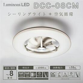 ルミナス シーリングファン DCC-08CM ドウシシャ DOSHISYA LED シーリング サーキュレーター 8畳用 シーリングライト サーキュレーター 省エネ 照明 リモコン 空気 夏 シーリングファン Luminous DS TS