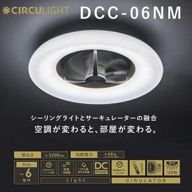 シーリングファン DCC-06NM DOSHISYA サーキュレーター 6畳 天井照明 LED 薄型 ファン付き リモコン タイマー 照明 静音 調光 調色 DCモーター サーキュライト ドウシシャ Luminous ルミナス DC WEB限定 TS
