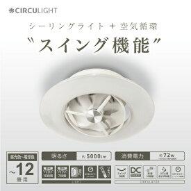 サーキュライト 12畳用 スイング シーリングモデル ドウシシャ CIRCULIGHT DCC-SW12CM LED シーリングファン サーキュレーター 薄型設計 調光10段階 調色7段階 リビング リモコン 照明(web限定)DS TS