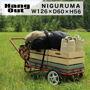 ニグルマ Hang Out ハングアウト キャリーワゴン NIGURUMA アウトドア バーベキュー キャンプ 折りたたみ 持ち運び コンパクト キャリーカート おしゃれ 運動会 荷物 運搬 KE (WEB限定) MT