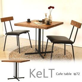 ケルト カフェテーブル 72cm幅 【TH-KLT】 おしゃれ かわいい モダン アンティーク調 インテリア アイアン MT(WEB限定)