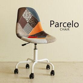 パルセロ オフィスチェア Parcelo 【TH-PAL】 パッチワーク おしゃれ レトロ キャスター付き カラフル MT(WEB限定)
