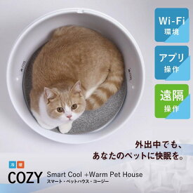 【送料無料】ペットハウス 猫 ペット 涼しい 熱中症 夏 自動 温度調整 COZY PTPE00901 スマートペットハウス コージー スマホ連動 (Web限定)