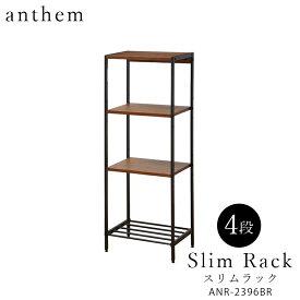 アンセム スチールラック 4段 anthem Slim Rack ウッド ヴィンテージ 木製 おしゃれ 物置き 棚 ディスプレイ 高さ調節 MT (Web限定) IC MT