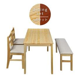 【送料無料】ダイニングテーブル 4点セット ダイニングテーブルセット ダイニング ダイニングセット 食卓 テーブル セット 食卓テーブル 4点セット チェア テーブル ベンチ シンプル おしゃれ 無垢 木製 天然木 新生活