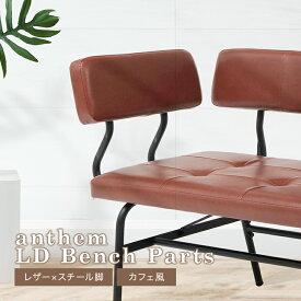 anthem LD Bench Parts ANC-3051BR IC WEB限定 MT