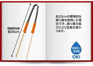 【Akebono】割り箸トング・ロング(割り箸装着時の全長:35cm)(ブルー)