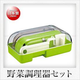 曙産業 野菜調理器セット Beans(グリーン)