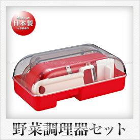 曙産業 野菜調理器セット Beans(レッド)