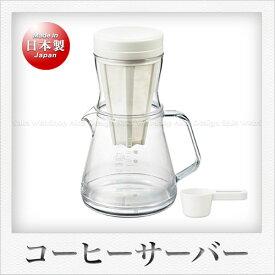 曙産業 トライタン樹脂製 コーヒーサーバー ストロン 2WAYドリッパーセット(850ml)(ホワイト)