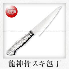 竜神 骨スキ包丁(モナカ柄) (14cm)