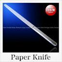 【本間工業】ステンレス鍛造製 ペーパーナイフ Japon(ミラー仕様)(刃渡り:12cm弱)