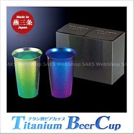 【ホリエ】チタン製 ビアカップセット(2pcs)(ブルー&グリーン)