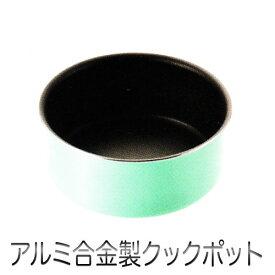 Colosele アルミニウム合金製 クックポット(18cm)(ライトグリーン)