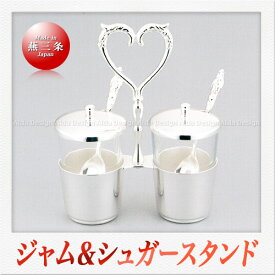【Hayakawa Silver】洋白銀器 ジャム&シュガースタンド(ガラススプーン付)