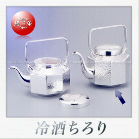 【Hayakawa Silver】洋白銀器 冷酒器ちろり・八角(L)(容量:540ml)