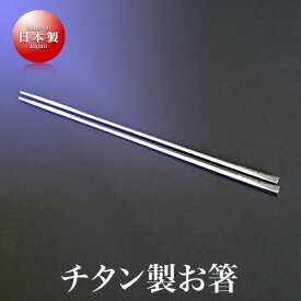 長谷川挽物 チタン製 お箸(スクエア)(21.5cm)