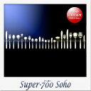 SAKS Super700 ソーホー ティースプーン