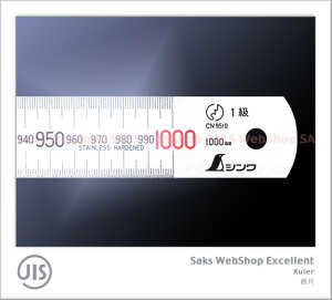 シンワ測定 直尺 ステン 1m(JIS 1級)