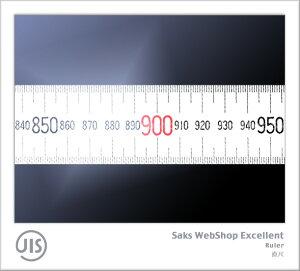 シンワ測定 直尺 ステン 2m(JIS 1級)