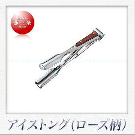 若林工業 18-0ステンレス製 アイストング(ローズ柄)(15cm)