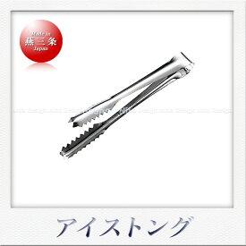 若林工業 18-0ステンレス製 アイストング(15.5cm)